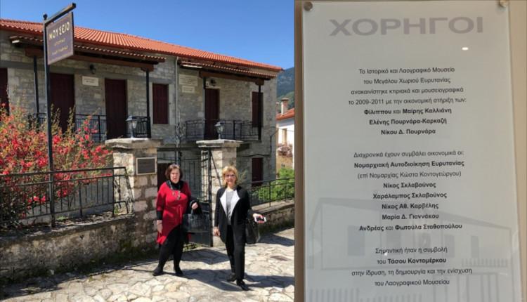 Επίσκεψη στο Ιστορικό και Λαογραφικό Μουσείο στο Μεγάλο Χωριό Ευρυτανίας