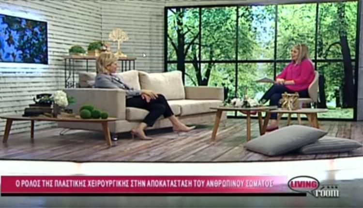 Στο STAR Κεντρικής Ελλάδας στην εκπομπή Living Room-Θωμαΐς Οικονόμου
