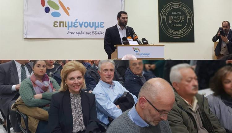 Στην επίσημη ανακοίνωση της υποψηφιότητας του Φάνη Σπανού για Περιφερειάρχης Στερεάς Ελλάδος