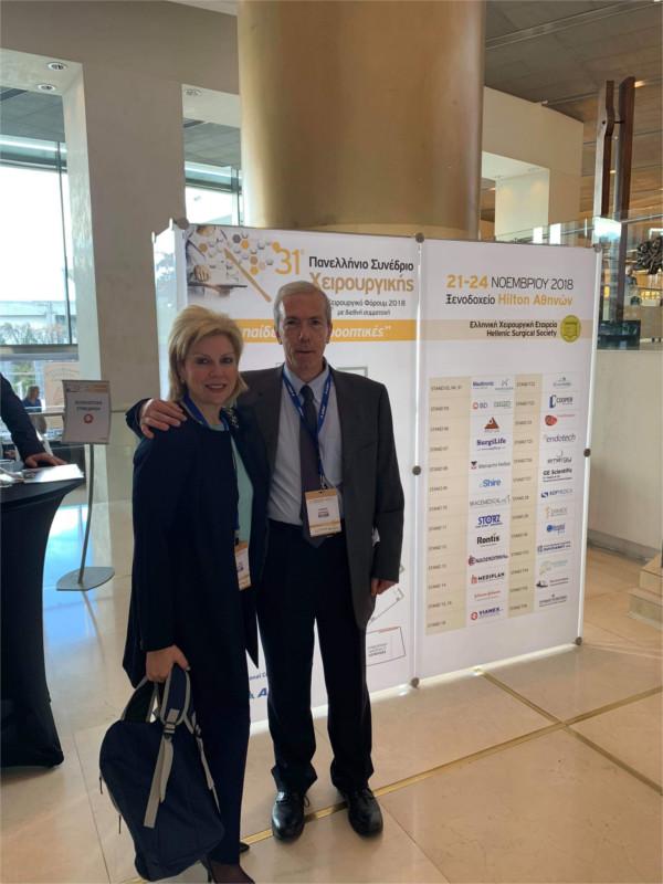 Στο 31ο Πανελλήνιο Συνέδριο Χειρουργικής στο ξενοδοχείο Hilton στην Αθήνα 1