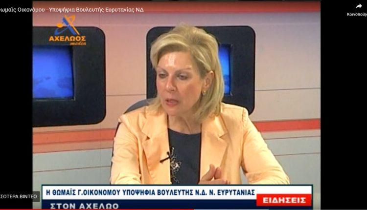 Συνέντευξη της Θωμαΐδος Οικονόμου στο Αχελώος TV