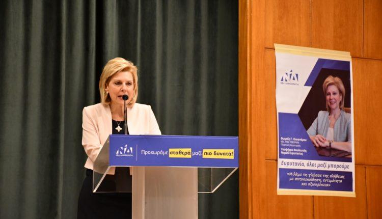 Η κεντρική προεκλογική μου ομιλία στην Αθήνα Θωμαΐς Οικονόμου