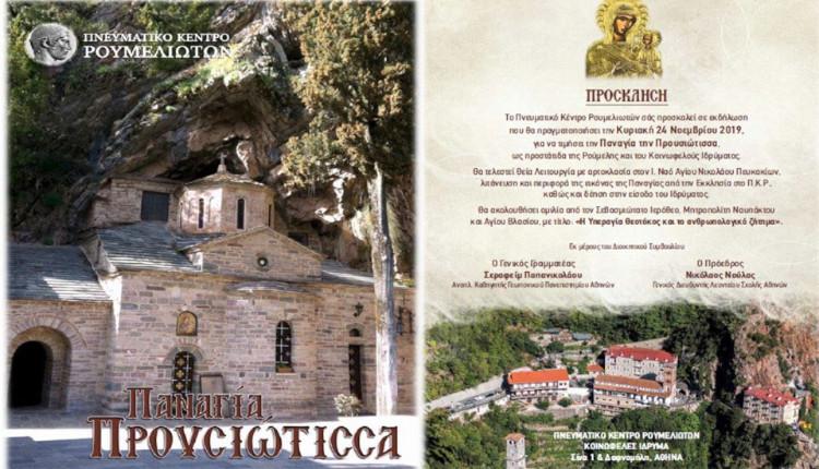 Εκδήλωση στο Πνευματικό Κέντρο Ρουμελιωτών-Προυσιώτισσας