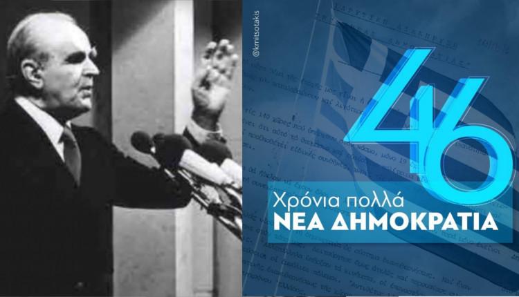 46 χρόνια Νέα Δημοκρατία - Θωμαΐς Οικονόμου