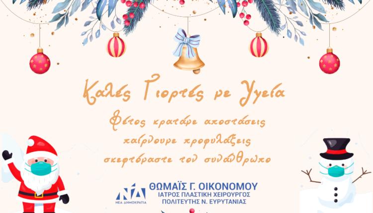 Καλές Γιορτές – Χρόνια Πολλά 2020 Θωμαΐς Οικονόμου