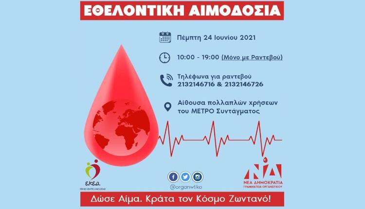 Εθελοντική Αιμοδοσία – Πέμπτη 24 Ιουνίου ΝΔ