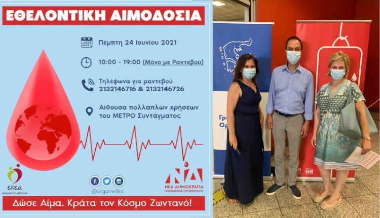 Με μεγάλη επιτυχία πραγματοποιήθηκε η Εθελοντική Αιμοδοσία της Γραμματείας Οργανωτικού της ΝΔ
